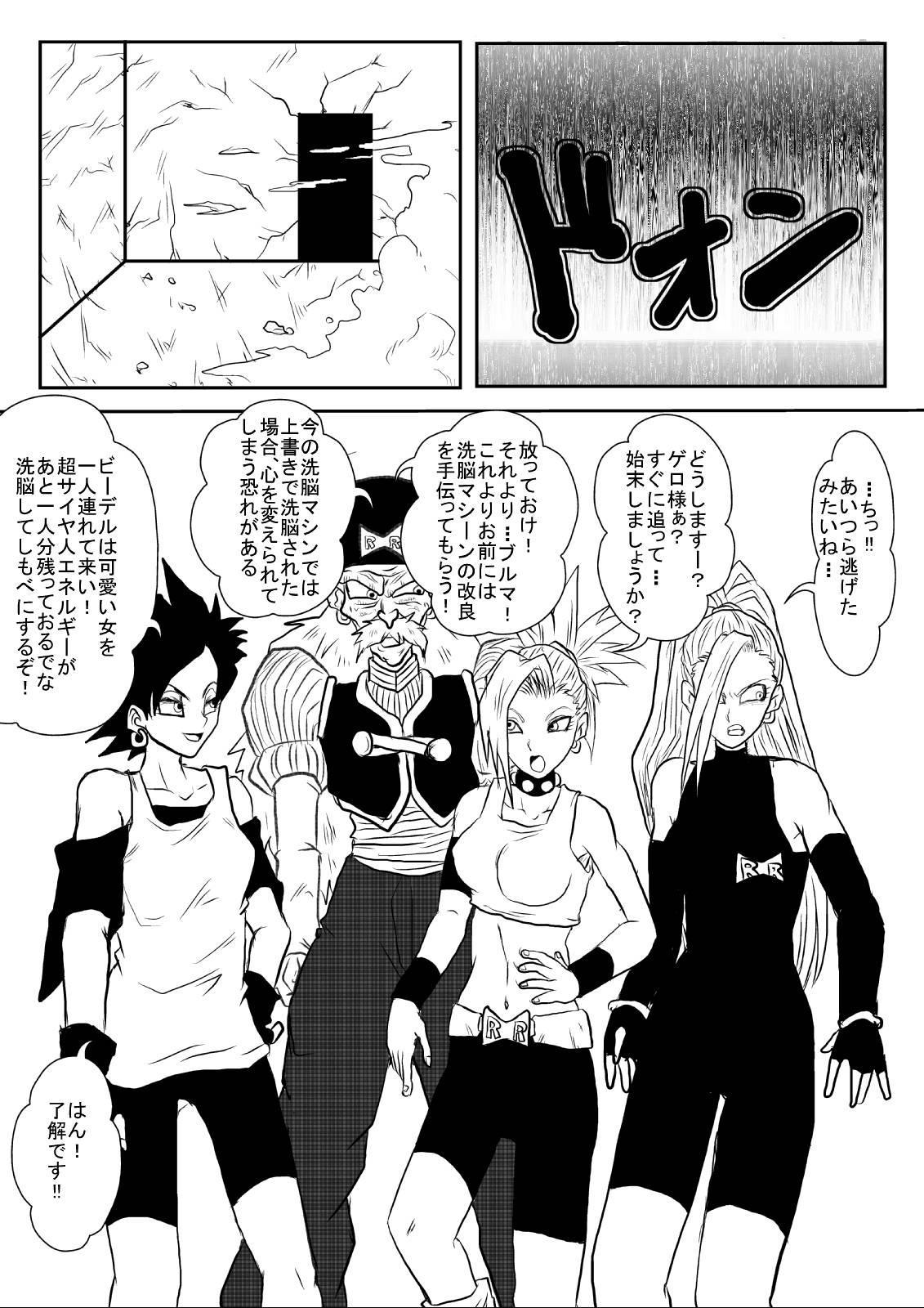 [Alice.Blood] Sennou Kyouiku-shitsu~ Jinzou ☆-kan 18-gou-hen (Dragon Ball Z) 8