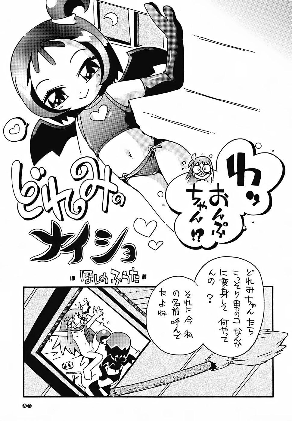 Pu-ri ka Purirara Hyper Princess 80