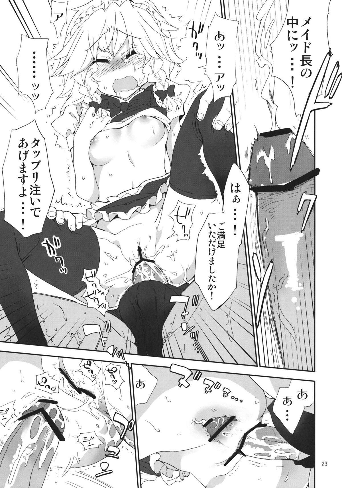 Yousei Maid-san no Hanran 21