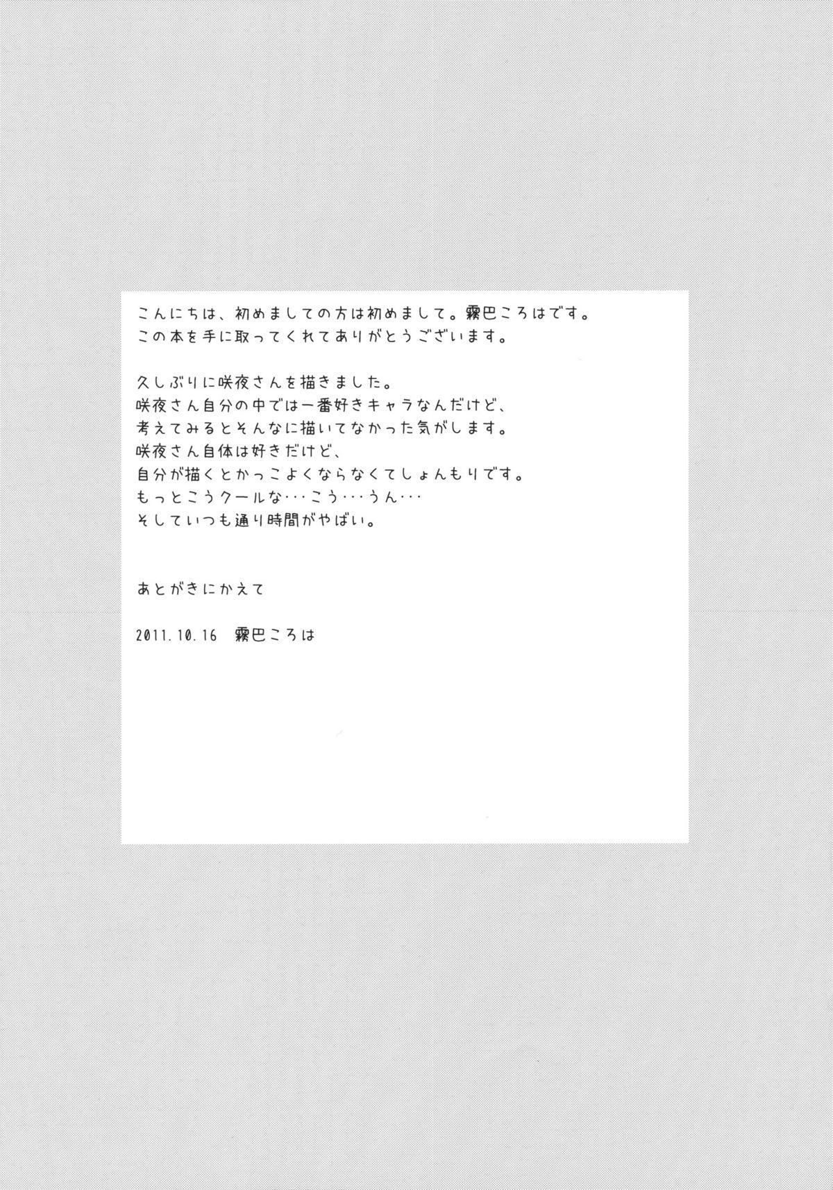 Yousei Maid-san no Hanran 23