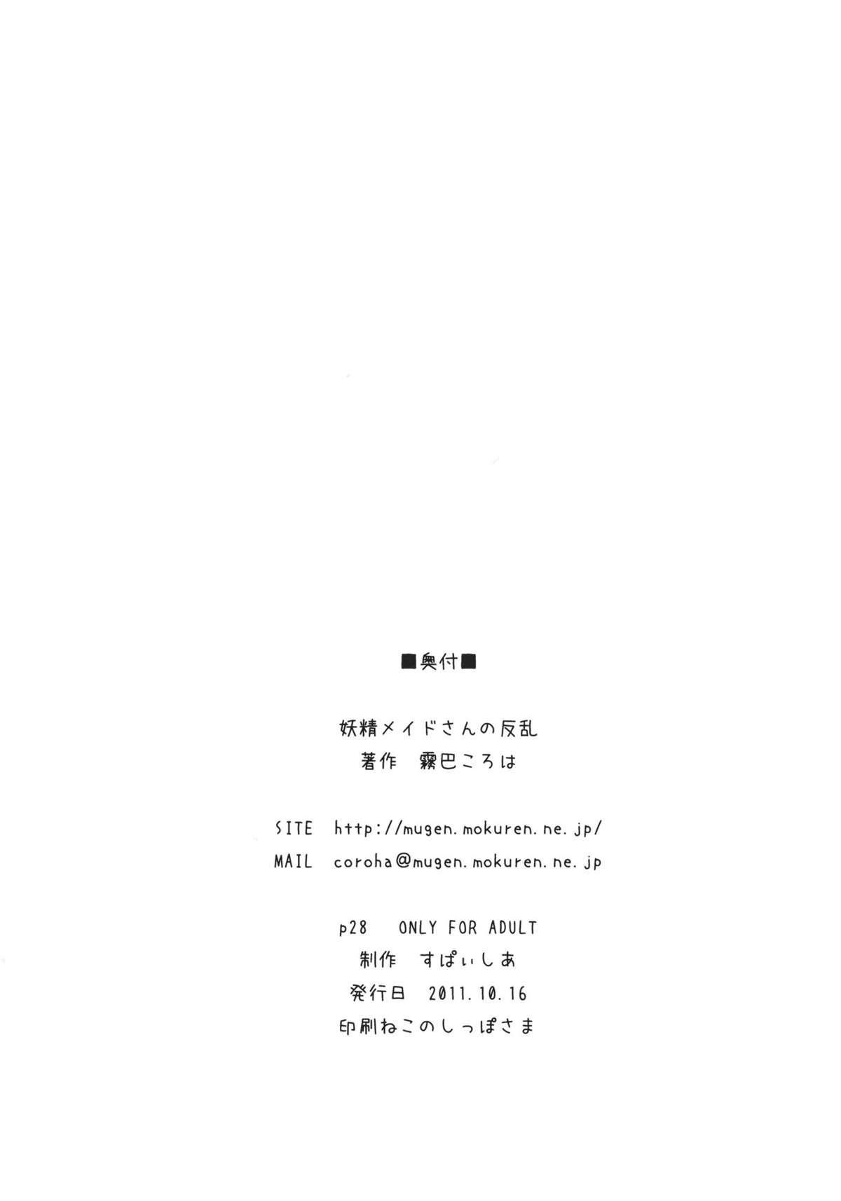 Yousei Maid-san no Hanran 24
