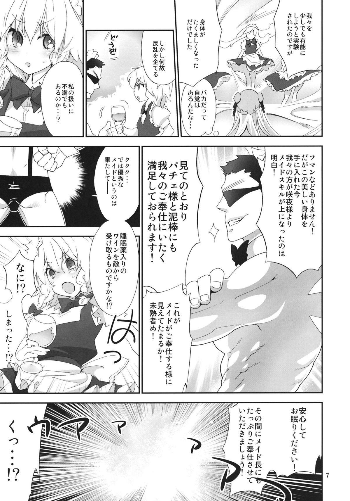 Yousei Maid-san no Hanran 5