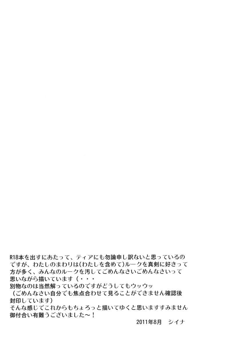 Meshimase Miso Parfait 23