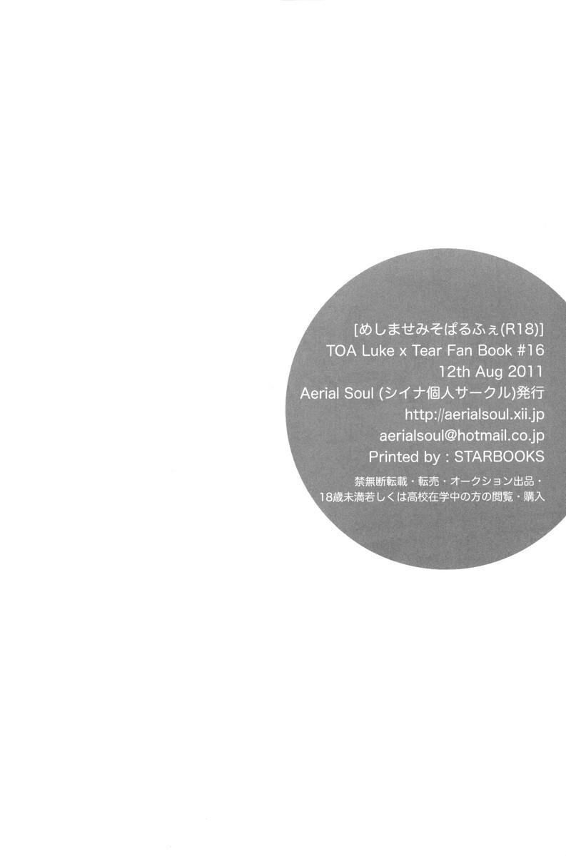 Meshimase Miso Parfait 24