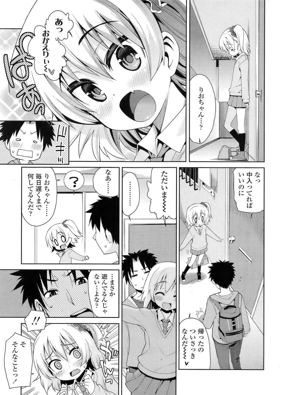 COMIC LO 2011-12 Vol. 93 151