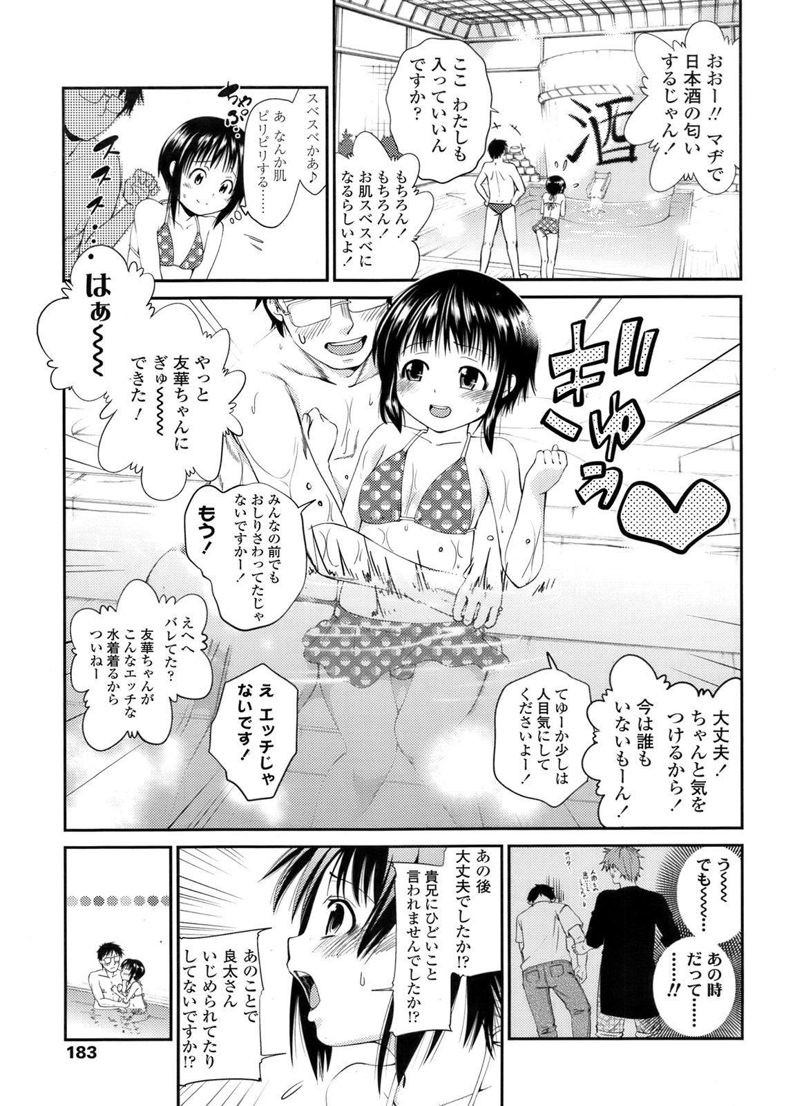 COMIC LO 2011-12 Vol. 93 183