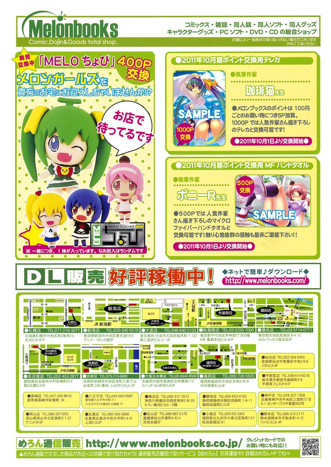 COMIC LO 2011-12 Vol. 93 1