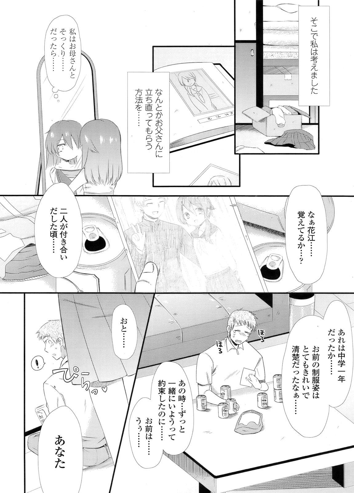 COMIC LO 2011-12 Vol. 93 204