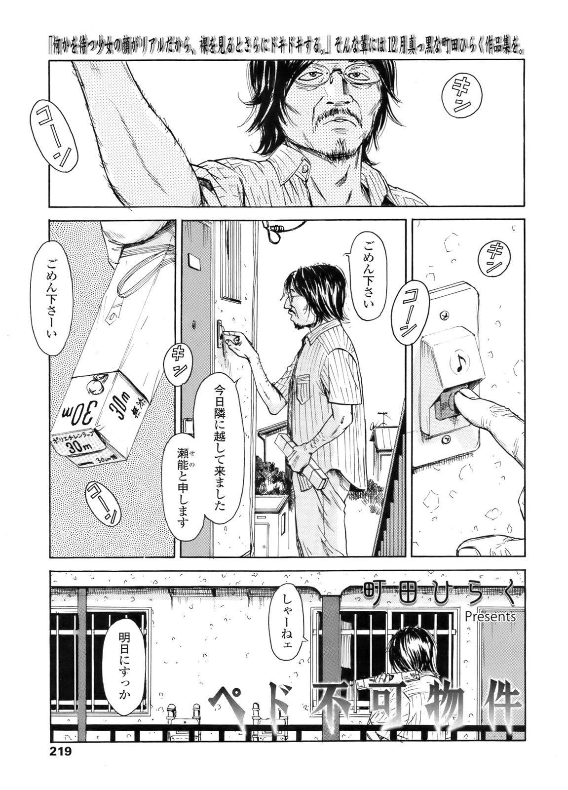COMIC LO 2011-12 Vol. 93 219