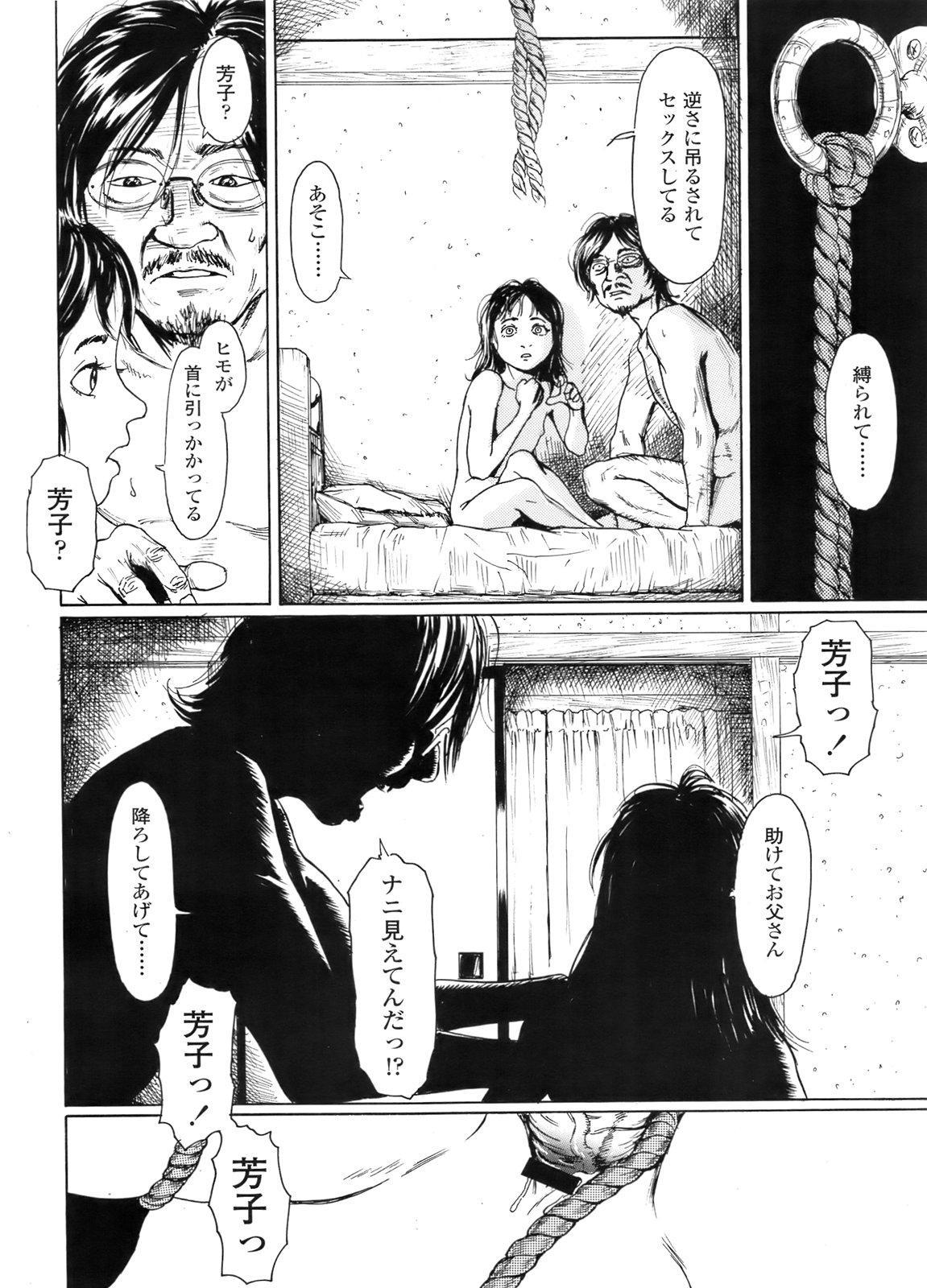 COMIC LO 2011-12 Vol. 93 232