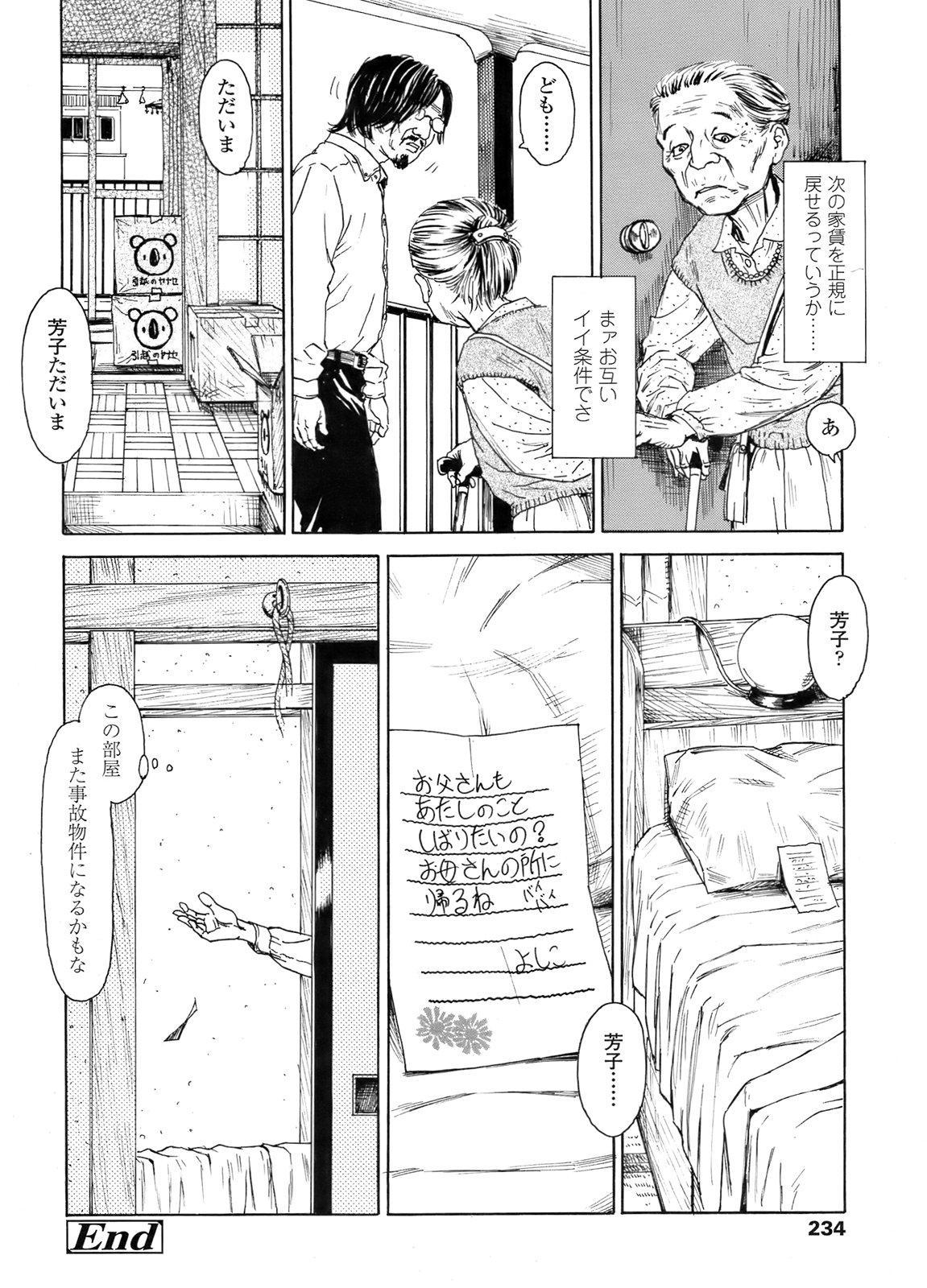 COMIC LO 2011-12 Vol. 93 234