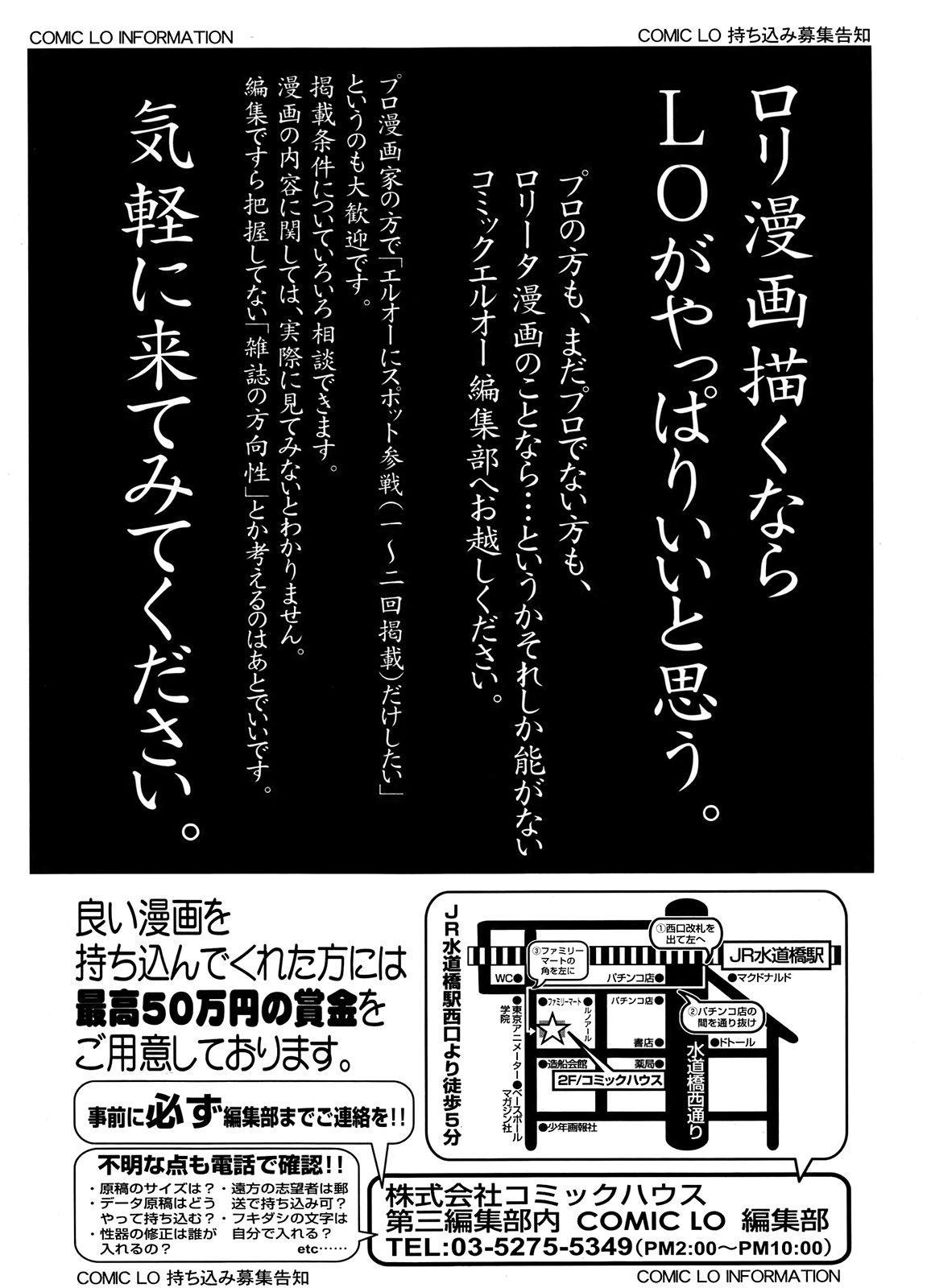 COMIC LO 2011-12 Vol. 93 236