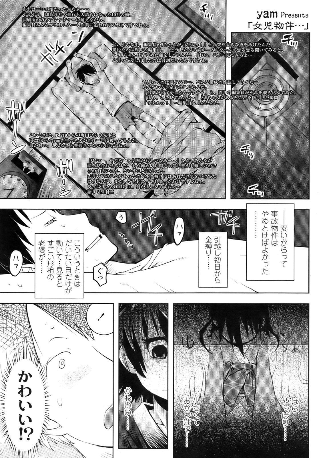 COMIC LO 2011-12 Vol. 93 237