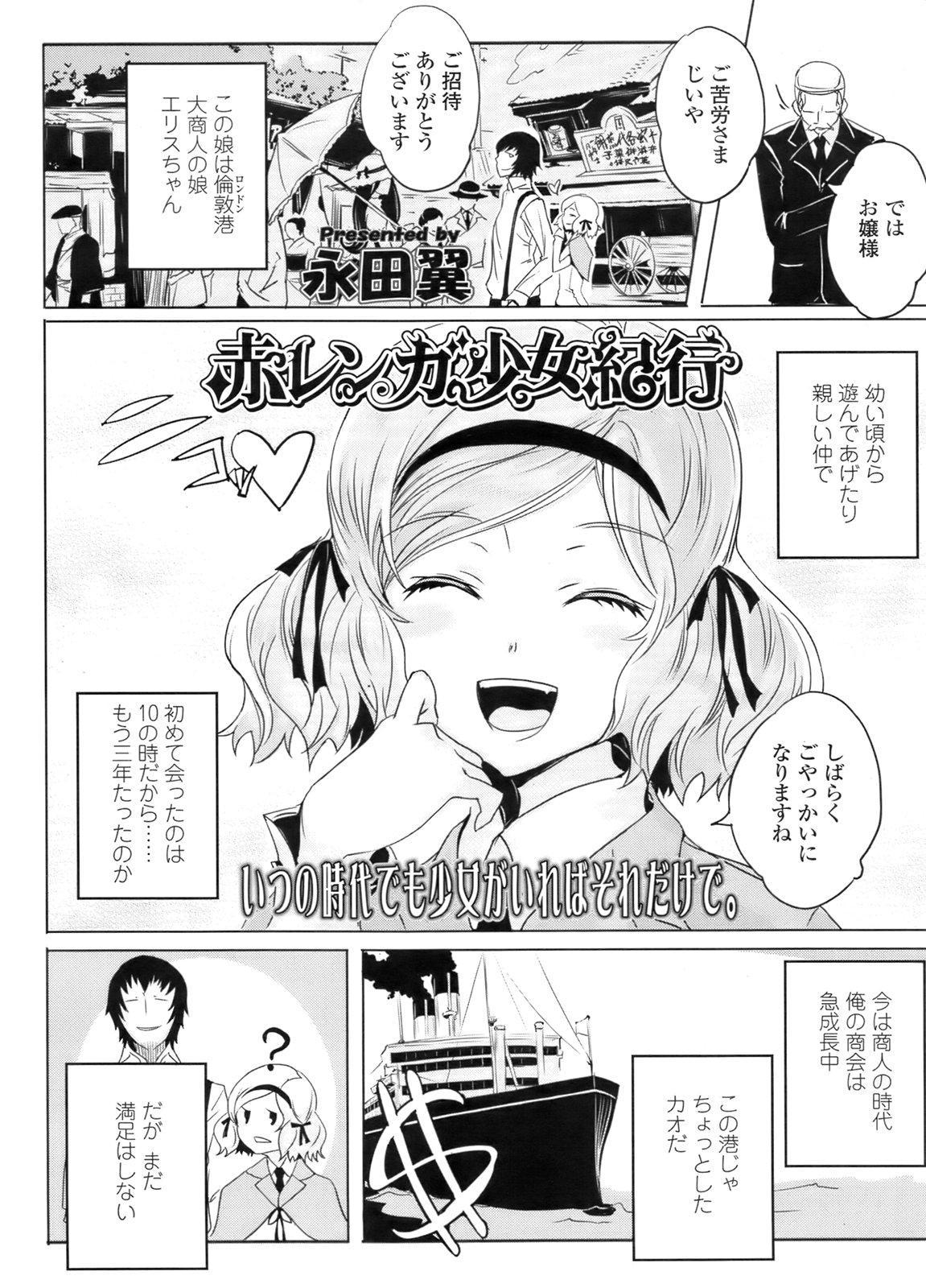 COMIC LO 2011-12 Vol. 93 316
