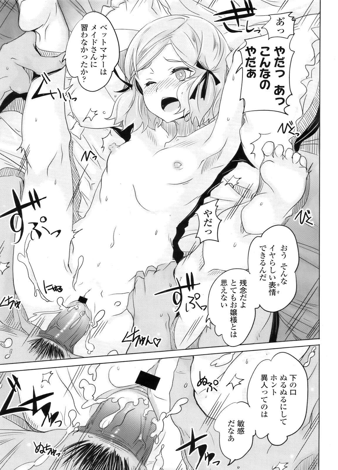 COMIC LO 2011-12 Vol. 93 325