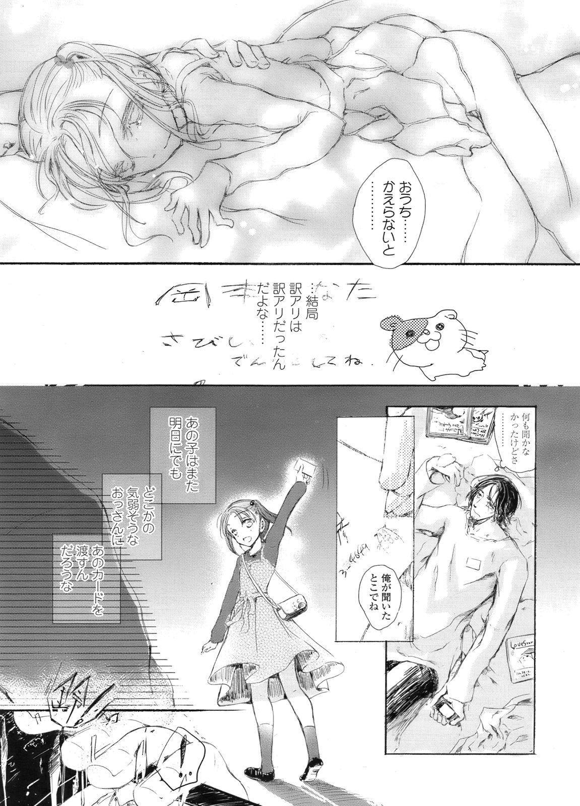 COMIC LO 2011-12 Vol. 93 399