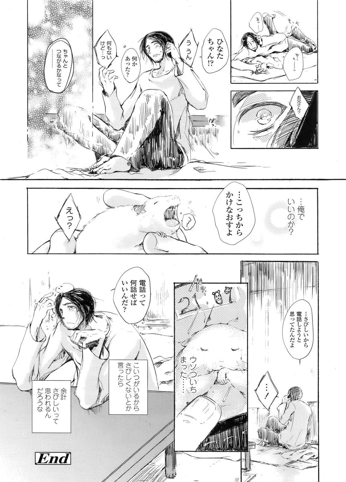COMIC LO 2011-12 Vol. 93 400