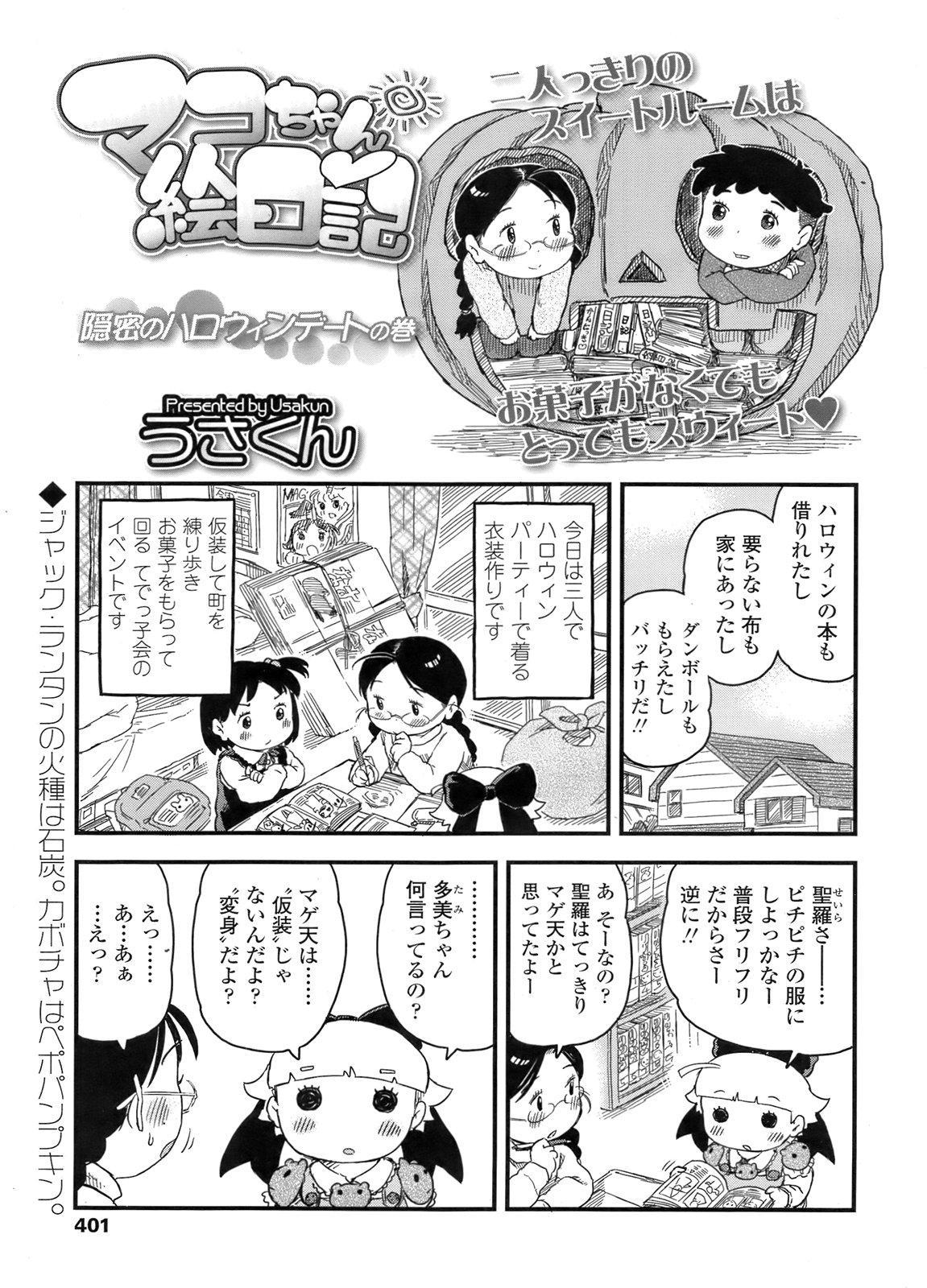 COMIC LO 2011-12 Vol. 93 401