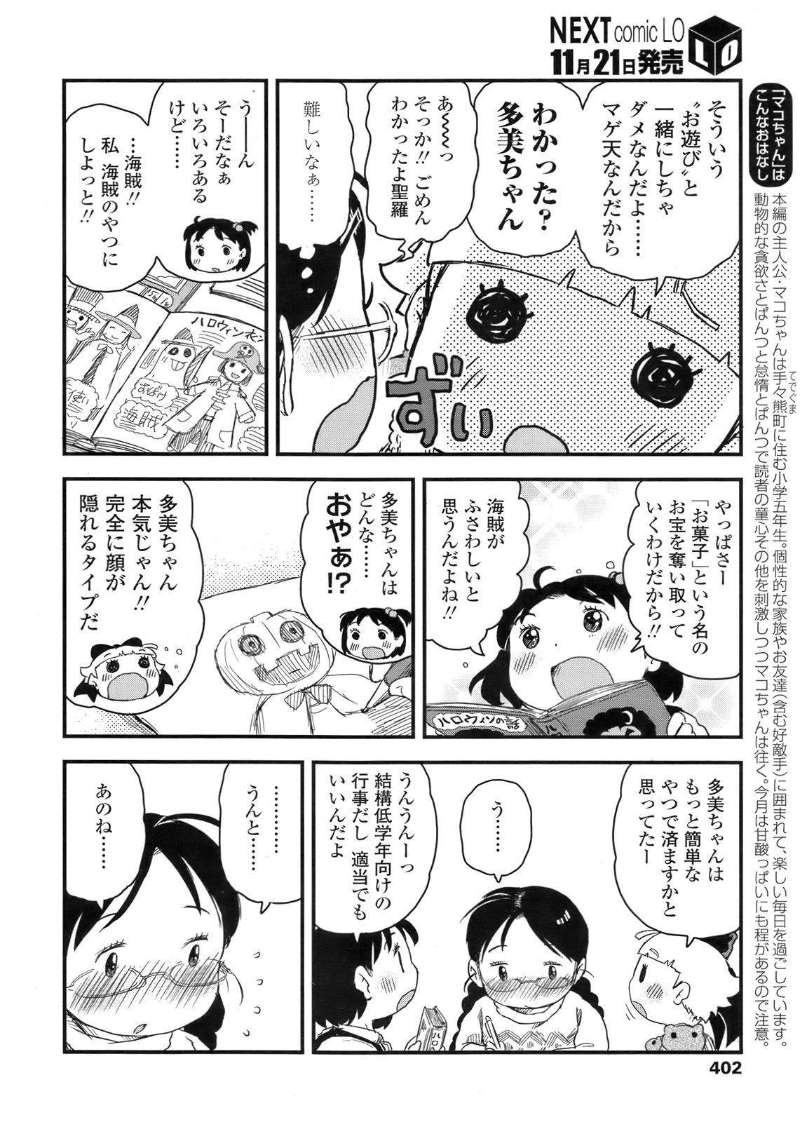 COMIC LO 2011-12 Vol. 93 402