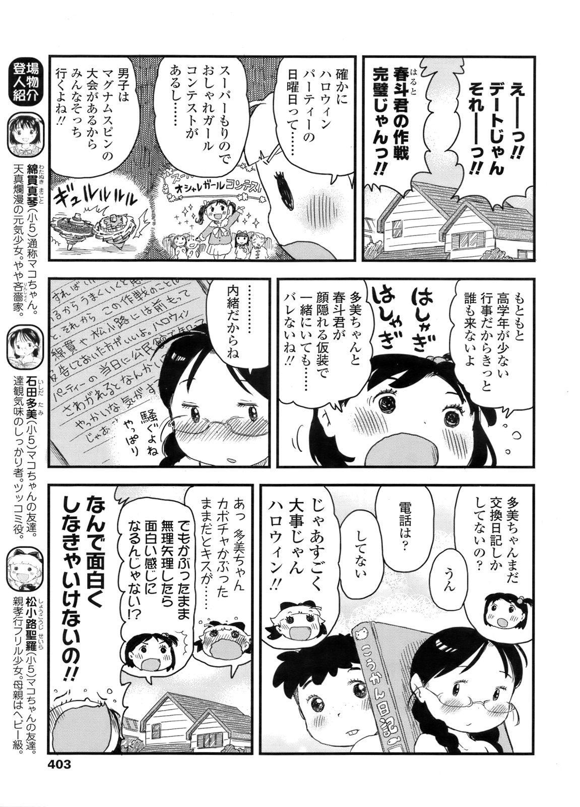 COMIC LO 2011-12 Vol. 93 403