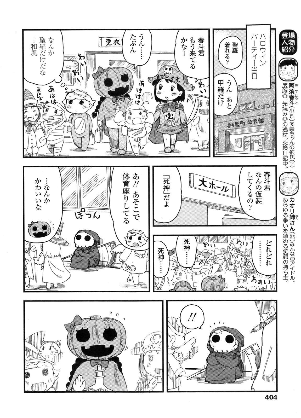 COMIC LO 2011-12 Vol. 93 404