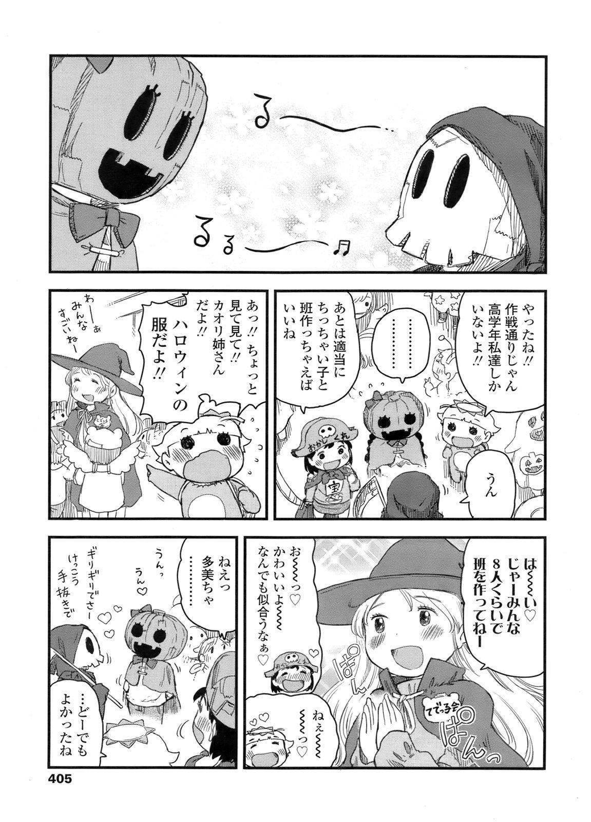 COMIC LO 2011-12 Vol. 93 405