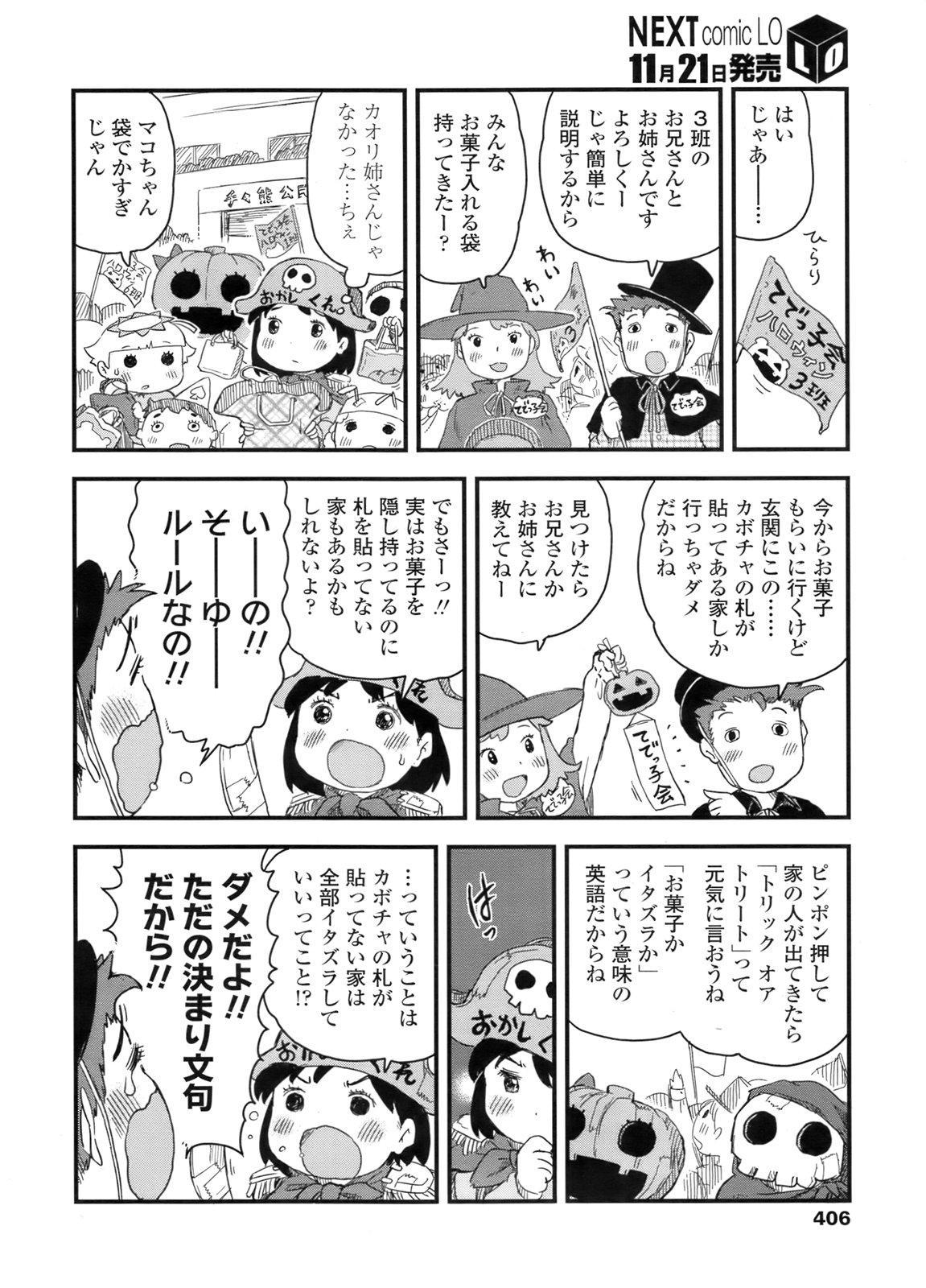 COMIC LO 2011-12 Vol. 93 406