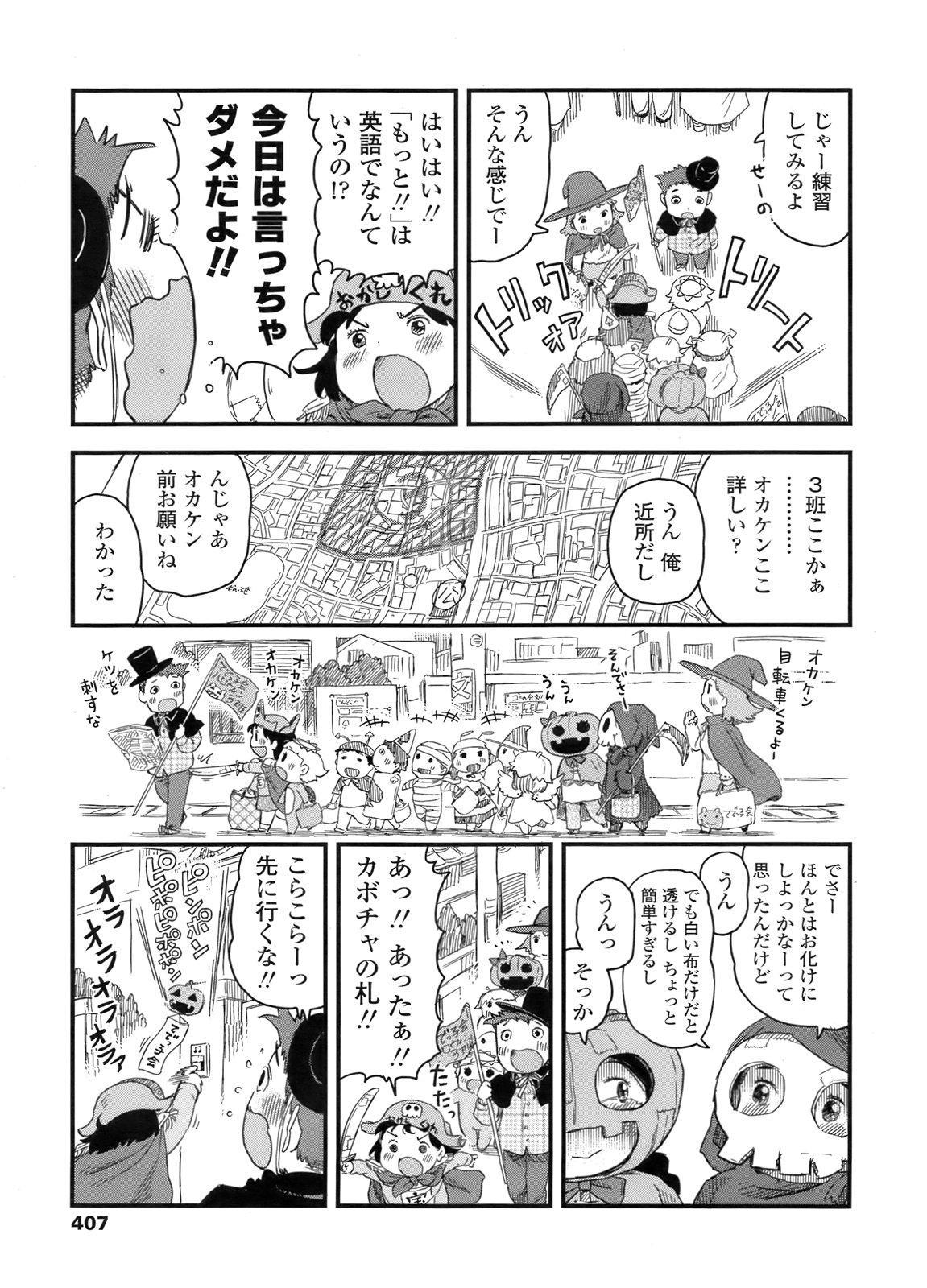 COMIC LO 2011-12 Vol. 93 407