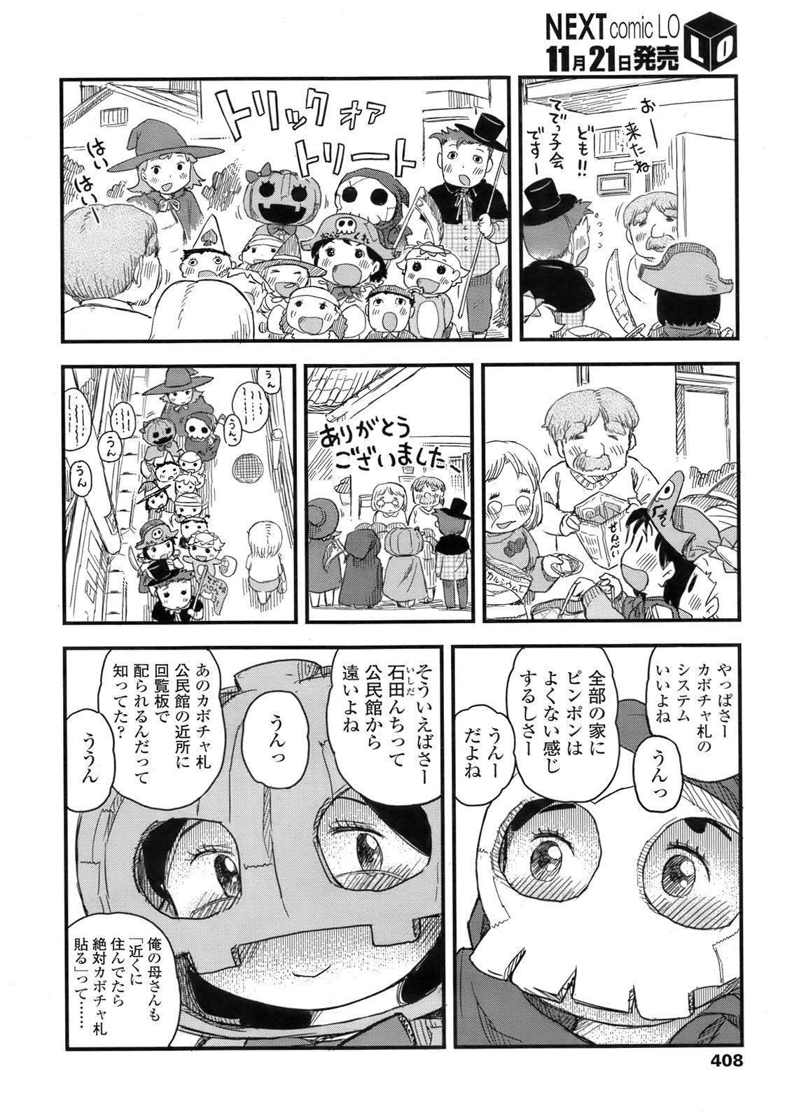 COMIC LO 2011-12 Vol. 93 408