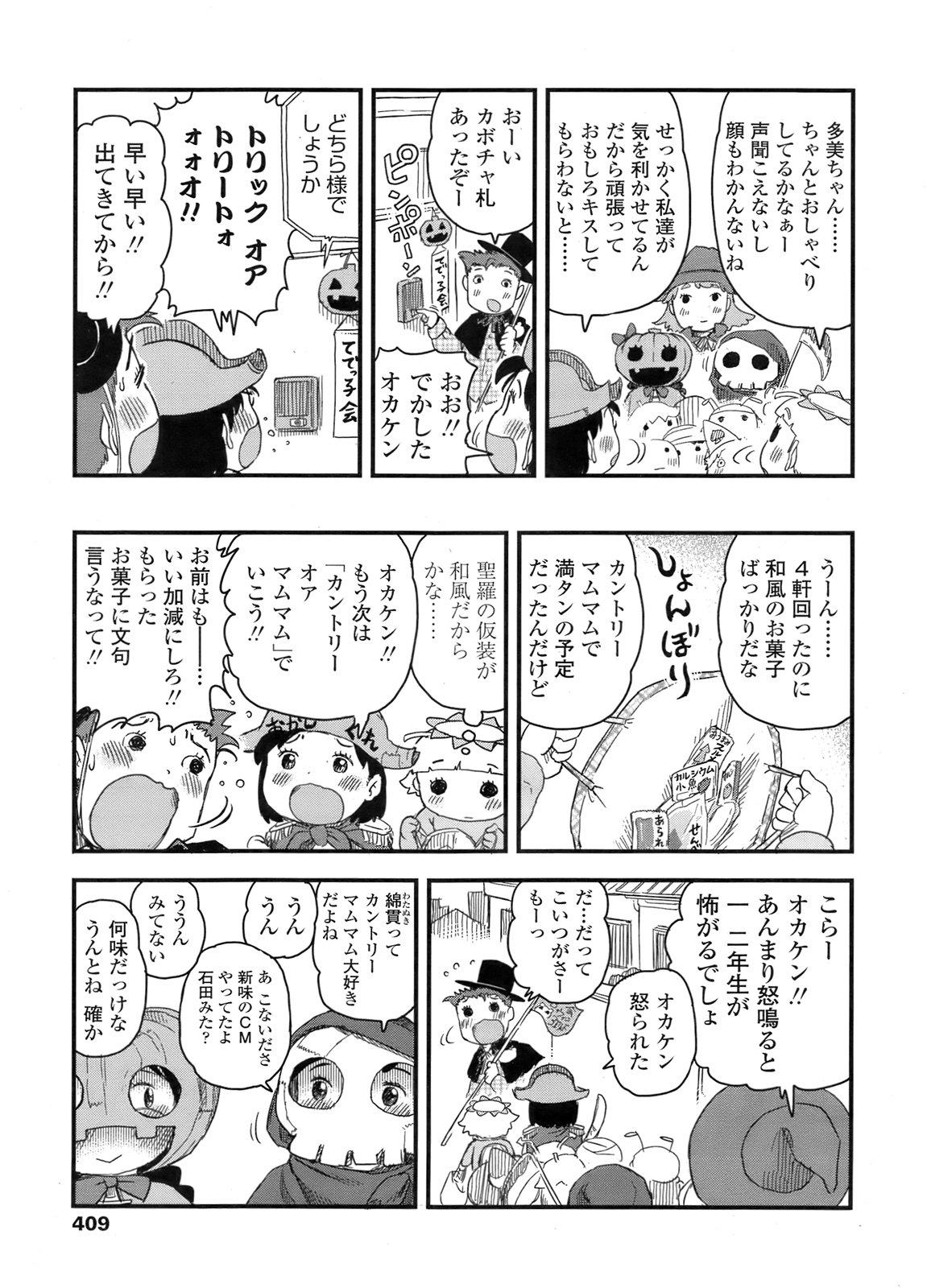 COMIC LO 2011-12 Vol. 93 409