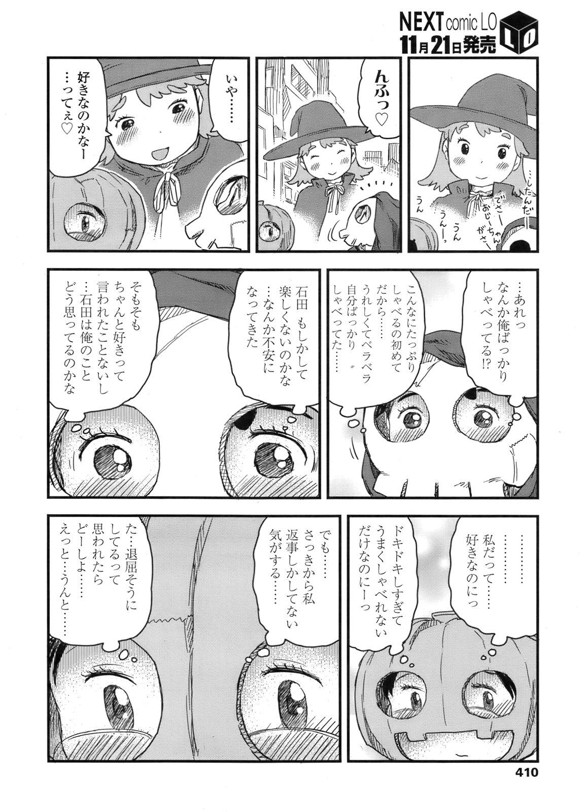 COMIC LO 2011-12 Vol. 93 410