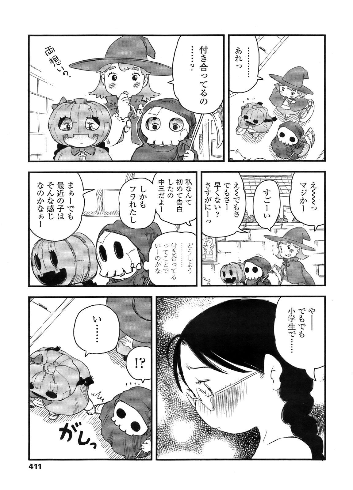 COMIC LO 2011-12 Vol. 93 411