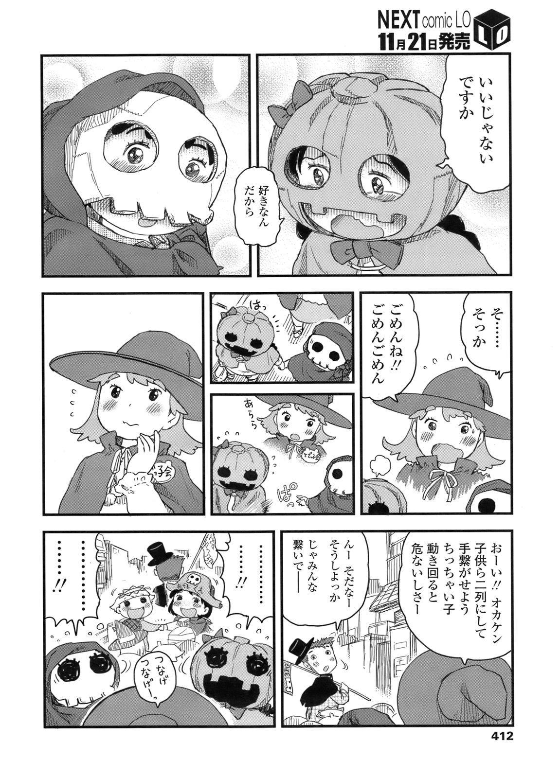 COMIC LO 2011-12 Vol. 93 412