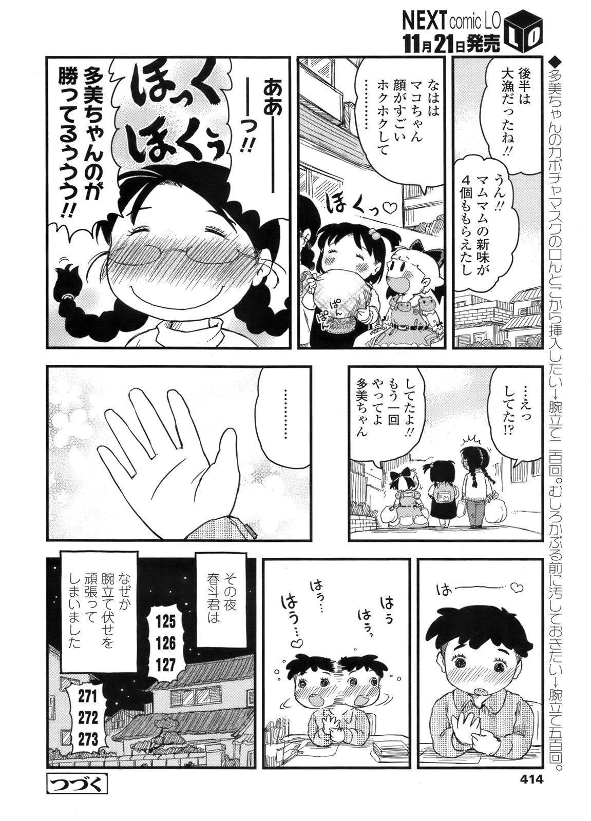 COMIC LO 2011-12 Vol. 93 414