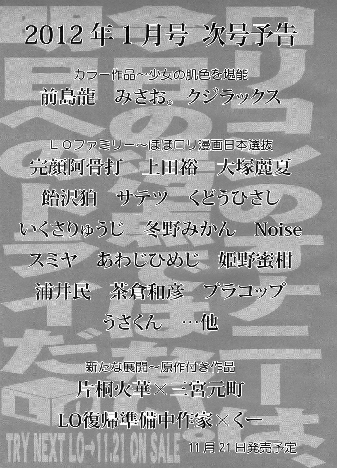 COMIC LO 2011-12 Vol. 93 419