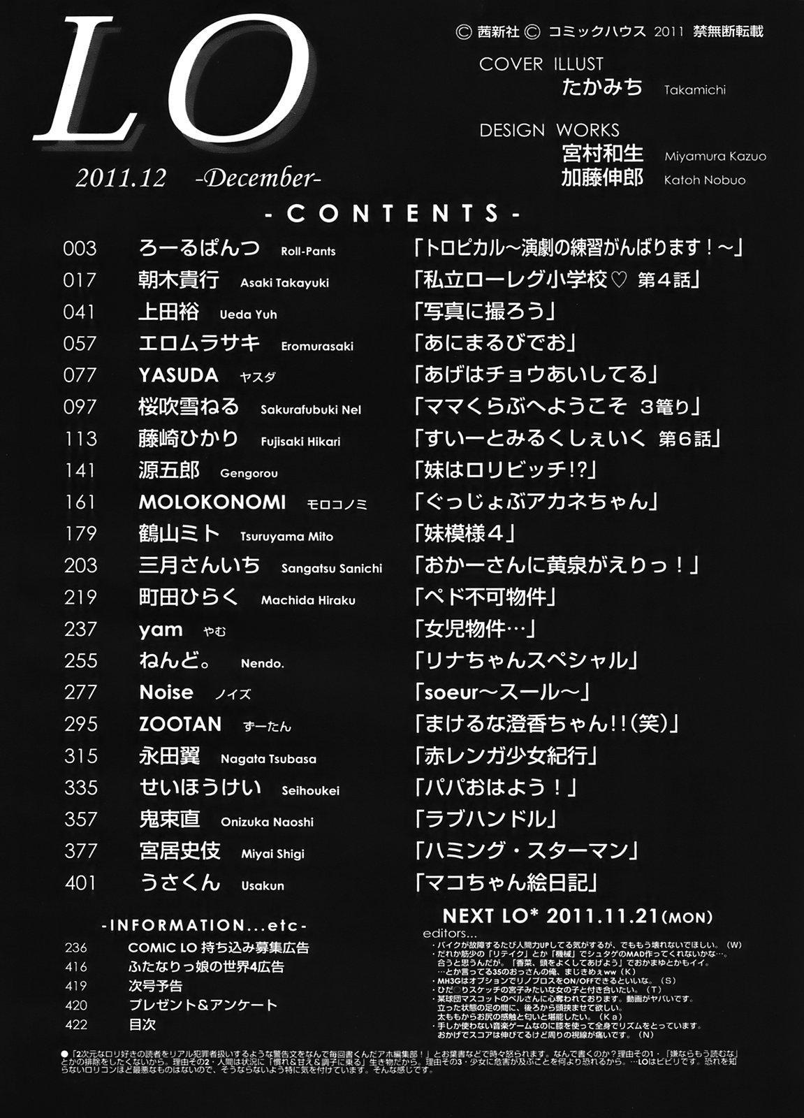 COMIC LO 2011-12 Vol. 93 422