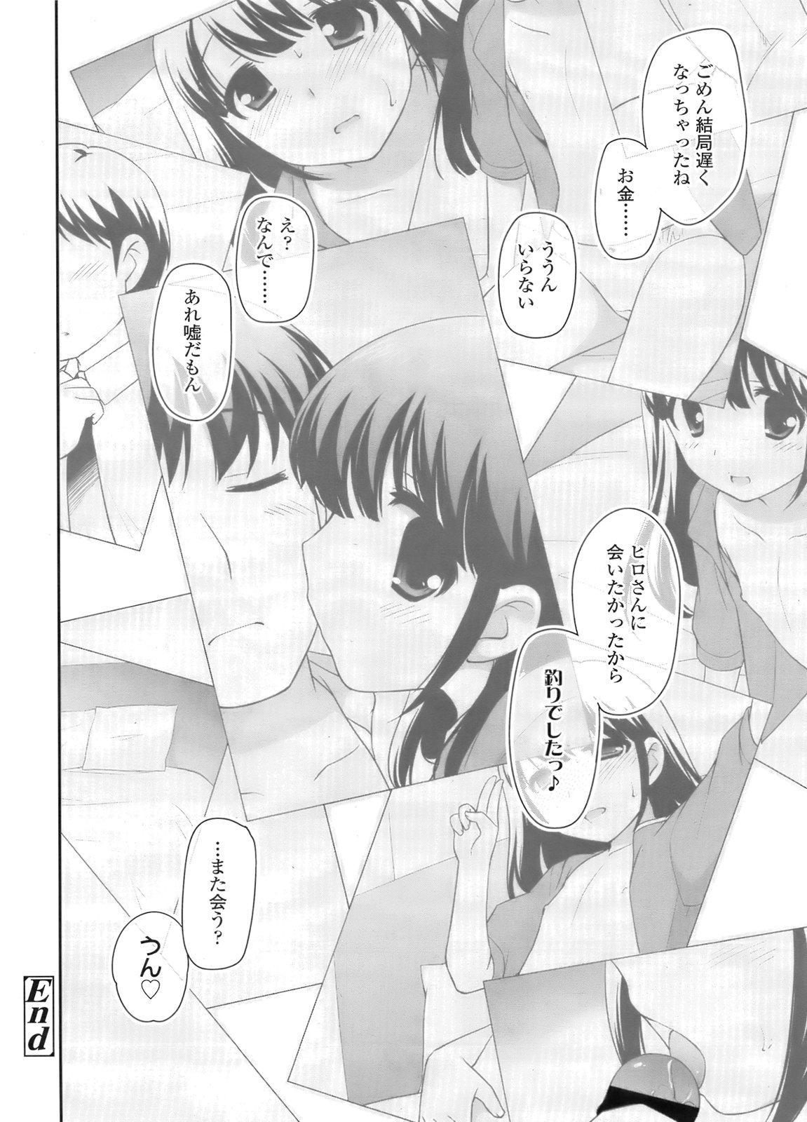 COMIC LO 2011-12 Vol. 93 56