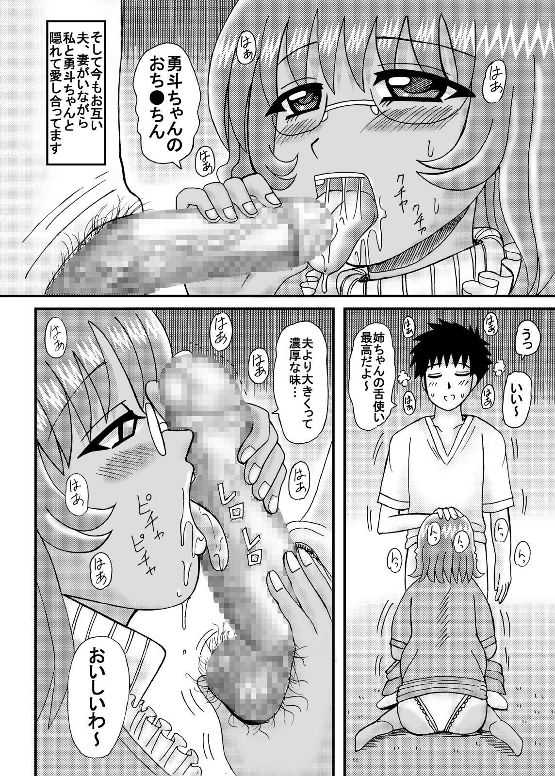 Inyoku Hitozuma Jukujo Jiru 34
