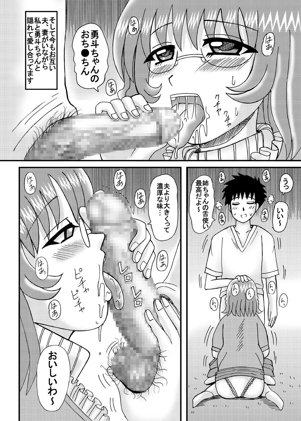 Inyoku Hitozuma Jukujo Jiru 8