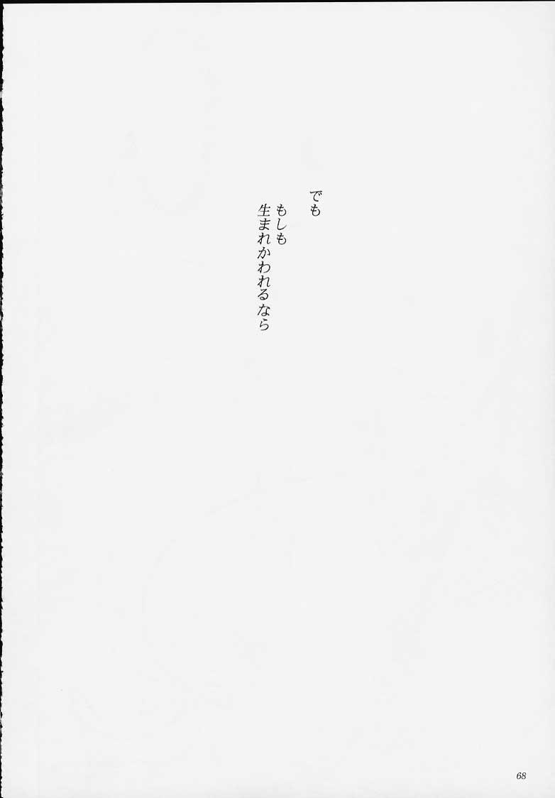 Maria Taisen 3 Sayonara Teikoku Kagekidan Kanketsuhen 28