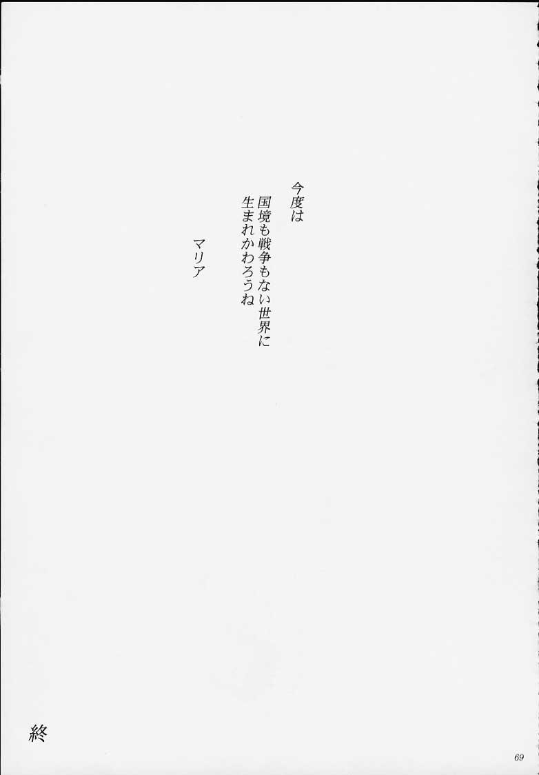 Maria Taisen 3 Sayonara Teikoku Kagekidan Kanketsuhen 29