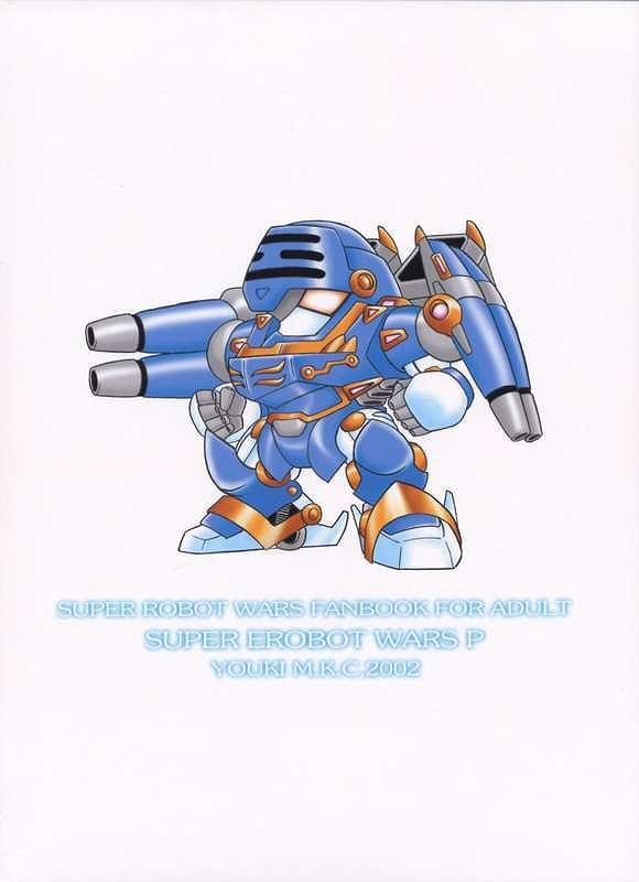 Super Erobot War P 12