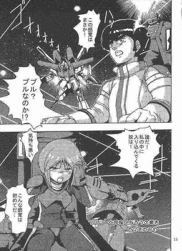 Super Erobot War P 8
