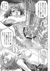 Bujoku Hime 8