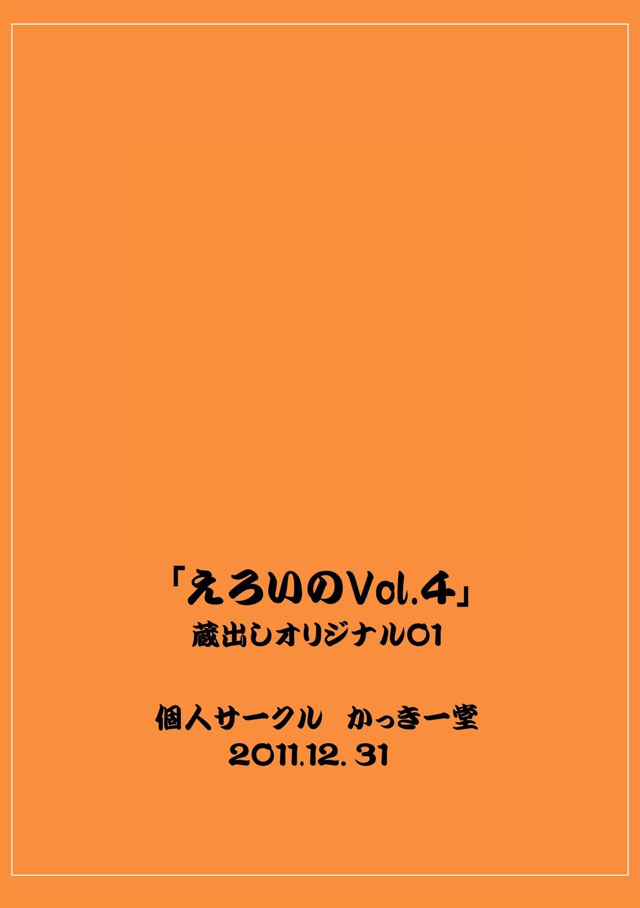 Eroi no Vol. 4 19