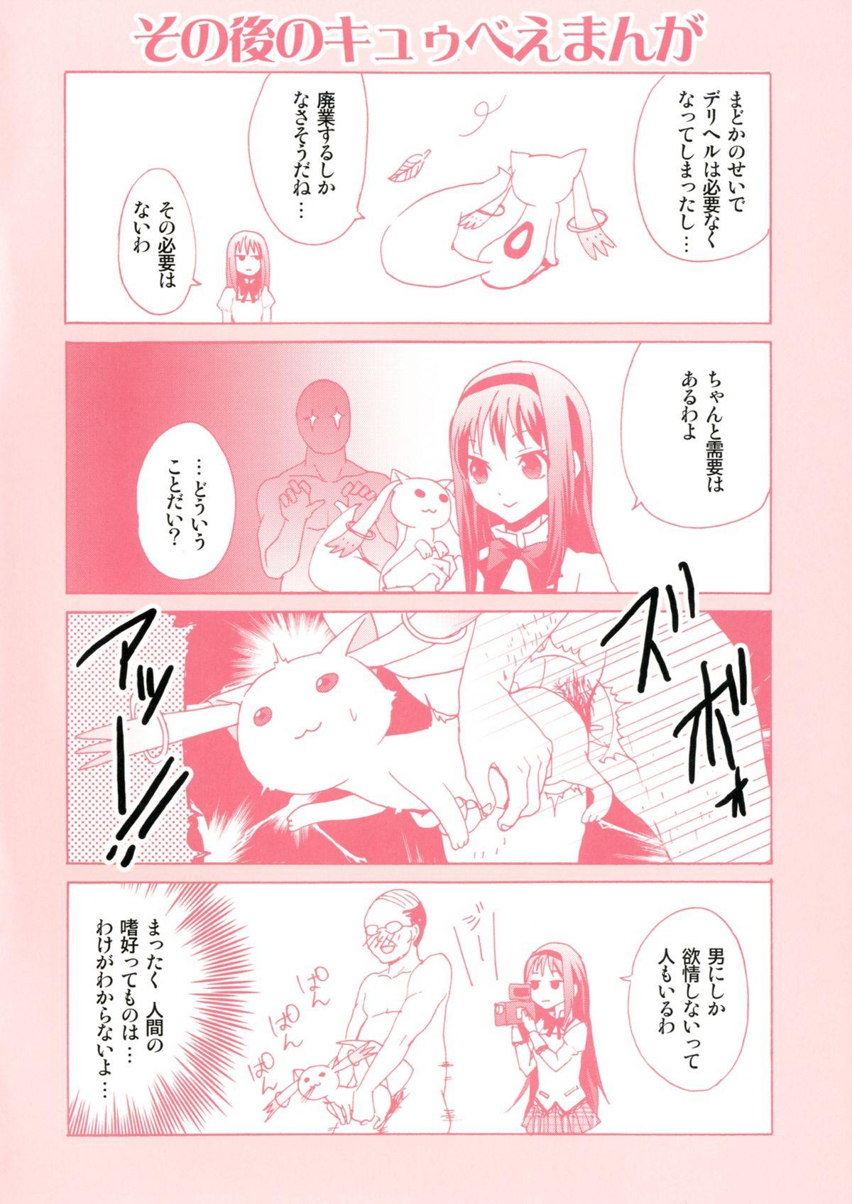 Mahou Fuzoku Deli heal Magica 4 23