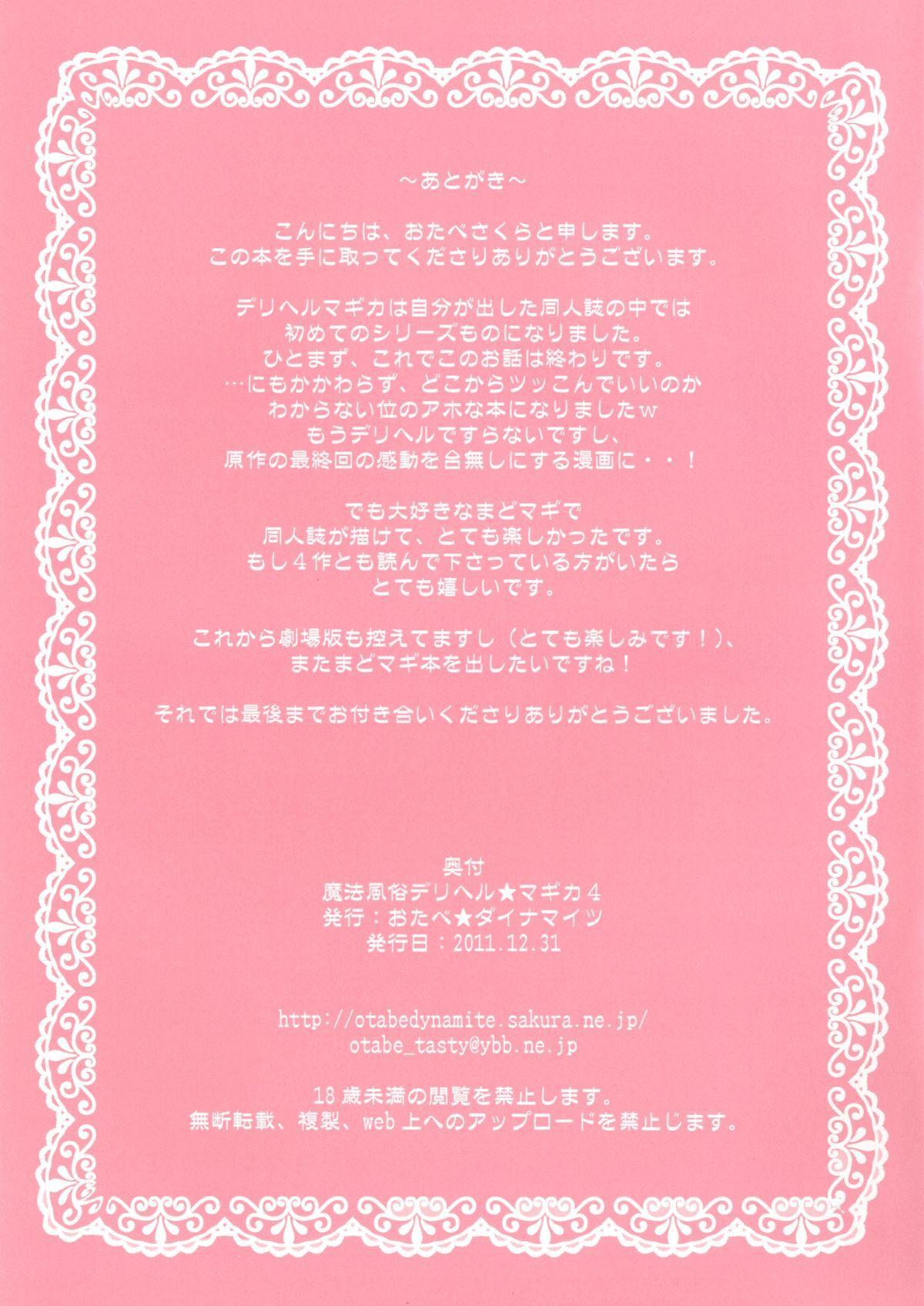 Mahou Fuzoku Deli heal Magica 4 24