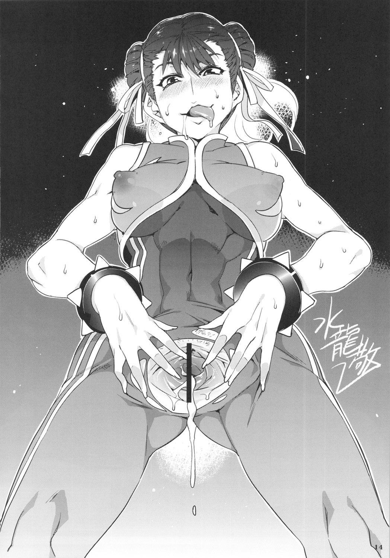 (C81) [Manchin Sakura (COSiNE ,Erect Sawaru and more) Chun-li san to COSiNE ni Shuu Shuunen Kinen Hon (Street Fighter) 13