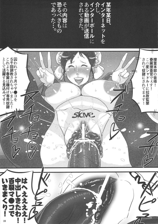 (C81) [Manchin Sakura (COSiNE ,Erect Sawaru and more) Chun-li san to COSiNE ni Shuu Shuunen Kinen Hon (Street Fighter) 20