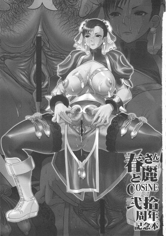 (C81) [Manchin Sakura (COSiNE ,Erect Sawaru and more) Chun-li san to COSiNE ni Shuu Shuunen Kinen Hon (Street Fighter) 2